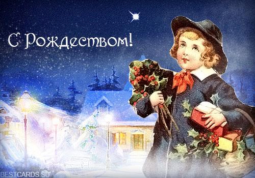 """Электронная открытка """"С Рождеством!"""""""