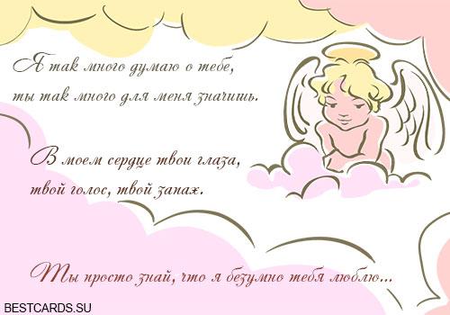 Красивая открытка с ангелом для любимой женщины