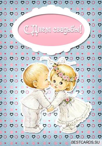 """Милая открытка """"С днем свадьбы!"""" с мальчиком и девочкой"""