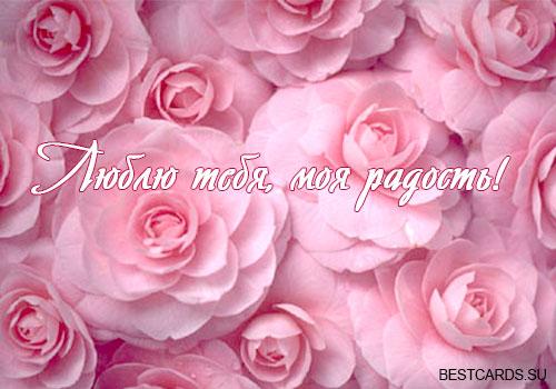 """Открытка """"Люблю тебя, моя радость!"""" с розами"""