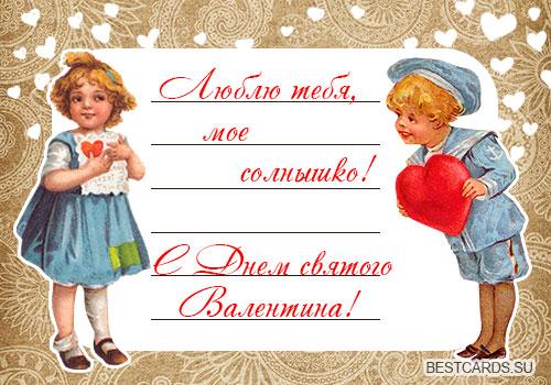 """Открытка """"Люблю тебя, мое солнышко! С Днем святого Валентина!"""""""