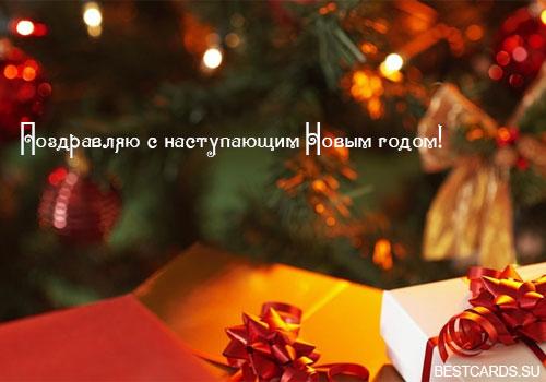 """Открытка """"Поздравляю с наступающим Новым годом!"""""""