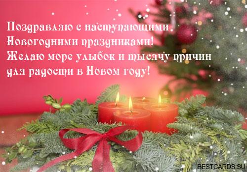 """Открытка """"Поздравляю с наступающими новогодними праздниками!"""""""