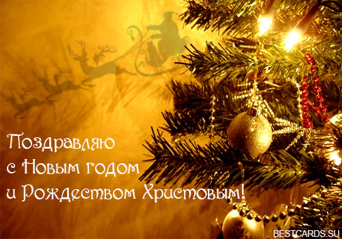 """Открытка """"Поздравляю с Новым годом и Рождеством Христовым!"""""""
