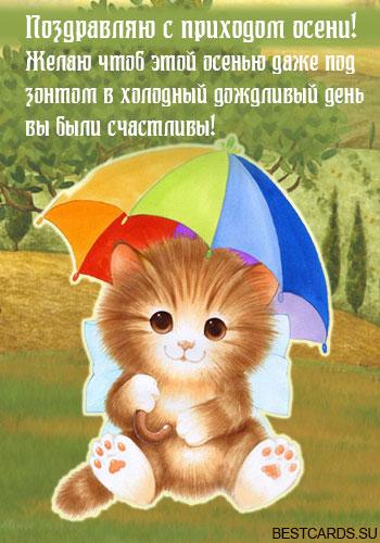 """Открытка """"Поздравляю с приходом осени!"""" с котёнком и пожеланиями"""