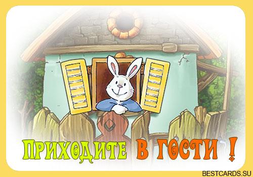 """Открытка-приглашение """"Приходите в гости"""" со смешным зайцем"""