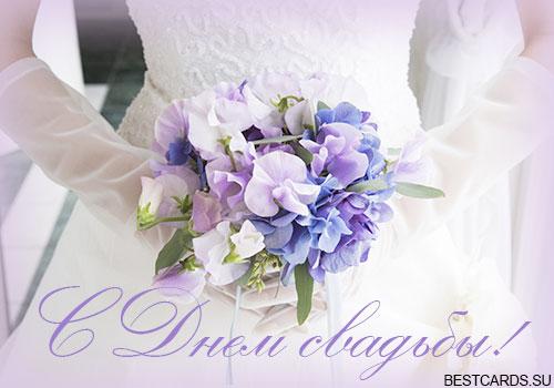 """Открытка """"С днем свадьбы"""" с букетом невесты"""