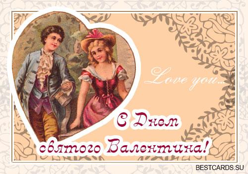 "Открытка с Днем святого Валентина ""Love you..."""