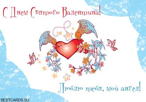 """Открытка с Днем святого Валентина """"Люблю тебя, мой ангел!"""""""