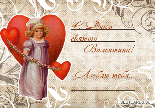 """Открытка """"С Днем святого Валентина! Люблю тебя..."""""""