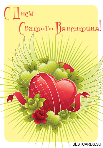 "Открытка ""С Днем святого Валентина!"" с сердечками и цветами"