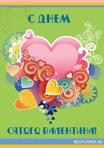 "Открытка ""С Днем святого Валентина!"" с сердечками и узорами"