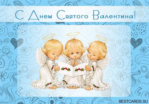 """Открытка """"С Днем святого Валентина!"""" с тремя ангелочками"""