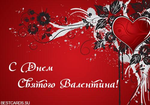 """Открытка """"С Днем святого Валентина!"""" в красных тонах с сердцем и узорами"""