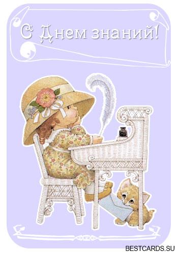 """Открытка """"С Днем знаний!"""" с девочкой и котенком"""