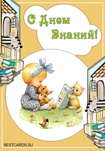 """Открытка """"С Днем знаний!"""" с девочкой, котенком и птичкой"""