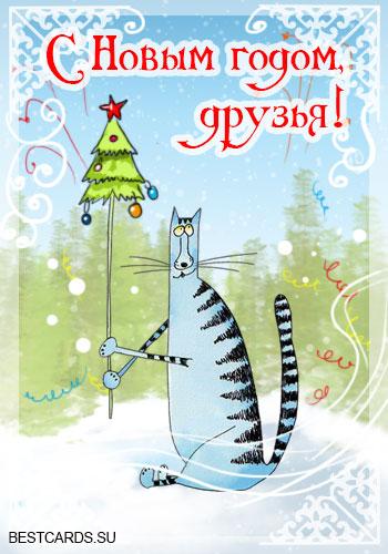 """Открытка с котом """"С Новым годом, друзья!"""""""