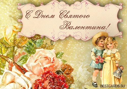 """Открытка с красивыми детками """"С Днем святого Валентина!"""""""