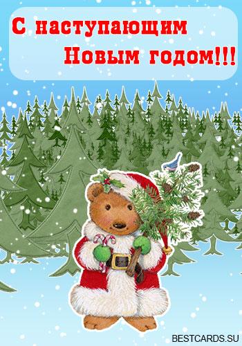 """Открытка """"С наступающим Новым годом!"""" с мишкой в новогоднем костюме"""