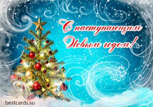"""Электронная виртуальная Открытка """"С наступающим Новым годом!"""""""