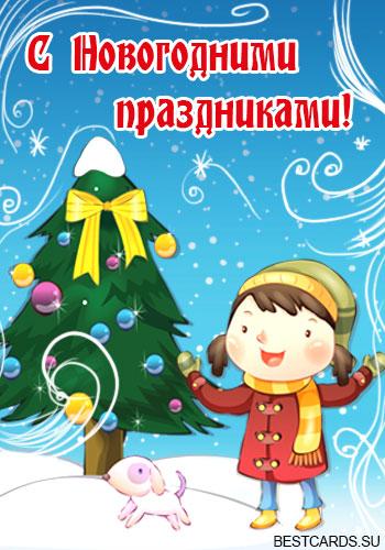 """Открытка """"С новогодними праздниками!"""" с девочкой, елочкой и собачкой"""