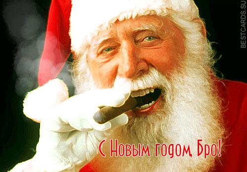 """Открытка """"С Новым годом, бро!"""""""