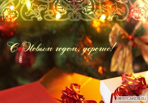 """Открытка """"С Новым годом, дорогие!"""""""