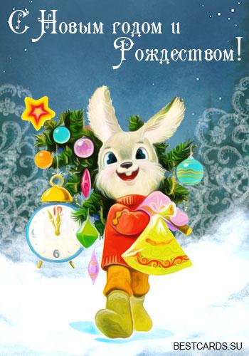 """Открытка """"С Новым годом и Рождеством!"""""""