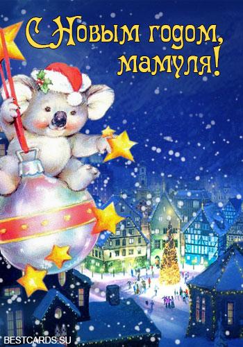 """Открытка """"С Новым годом, мамуля!"""""""