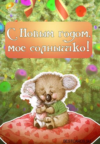 """Открытка """"С Новым годом, мое солнышко!"""""""