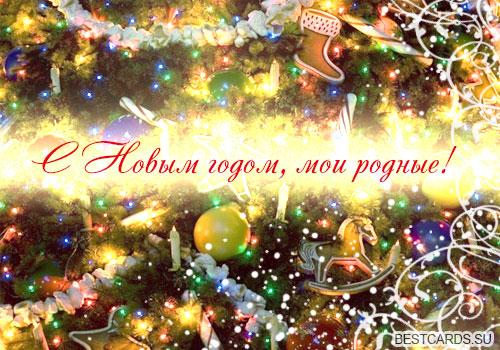 Поздравление с новым годом моих родственников