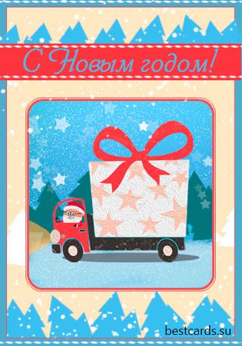 """Открытка для форума """"С Новым годом!"""" с дедом Морозом, везущим подарок"""