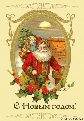 """Открытка """"С Новым годом!"""" с дедом Морозом"""