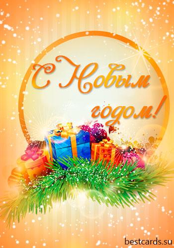 """Электронная виртуальная открытка """"С Новым годом!"""" с подарками и еловой веточкой для форума"""