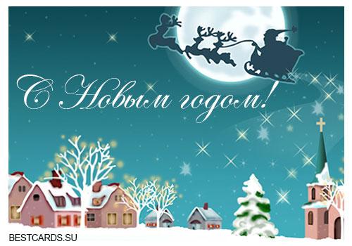 """Открытка """"С Новым годом!"""" с силуэтами Санта-Клауса и оленей на фоне Луны"""