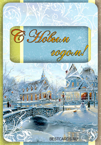 """Открытка """"С Новым годом!"""" с заснеженным зимним пейзажем"""