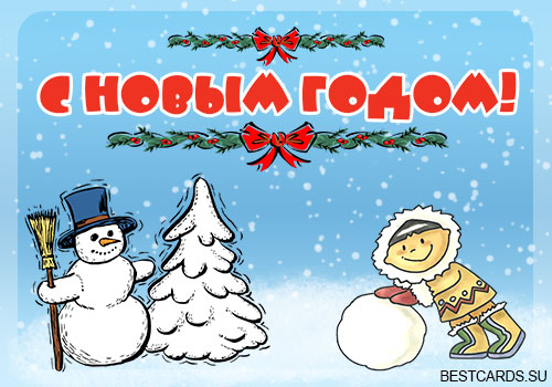 """Открытка """"С Новым годом!"""" со снеговиком и мальчиком"""
