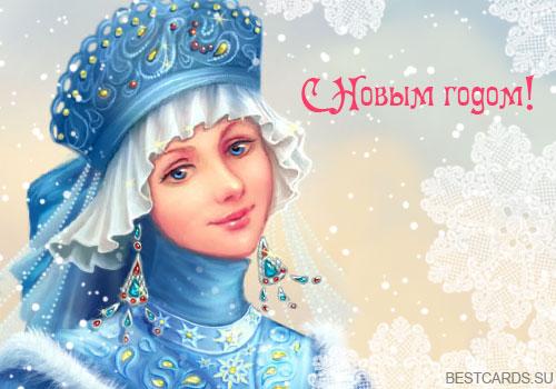 """Открытка """"С Новым годом!"""" со Снегурочкой"""
