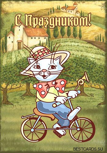 """Открытка """"С праздником!"""" с котом на велосипеде"""
