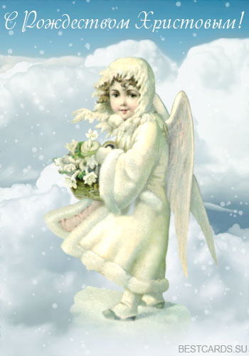 """Открытка """"С Рождеством Христовым!"""" с ангелом"""