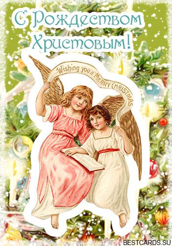 """Открытка """"С Рождеством Христовым!"""""""