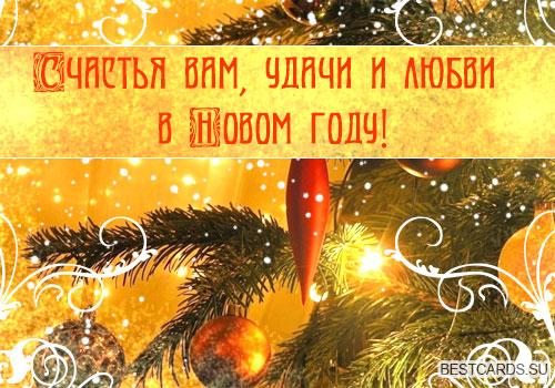 """Открытка """"Счастья Вам, удачи и любви в Новом году!"""""""