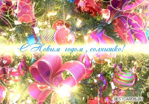 """Открытка со словами: """"С Новым годом, солнышко!"""""""