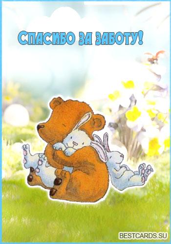 Картинки добрый заяц