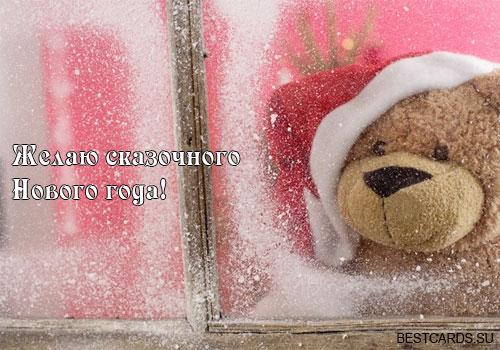 """Открытка """"Желаю сказочного Нового года!"""""""