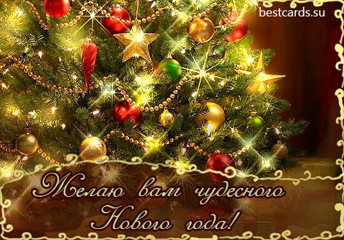 """Электронная виртуальная открытка """"Желаю вам чудесного Нового года!"""" для форума"""