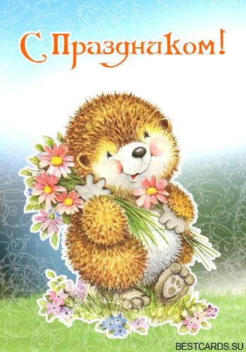 открытки с праздником: