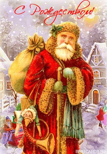 """Поздравительная открытка """"С Рождеством!"""""""