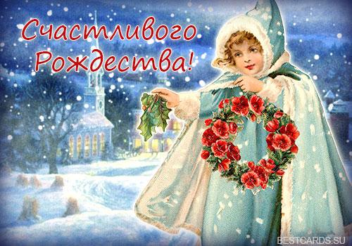 """Поздравительная открытка """"Счастливого Рождества!"""""""