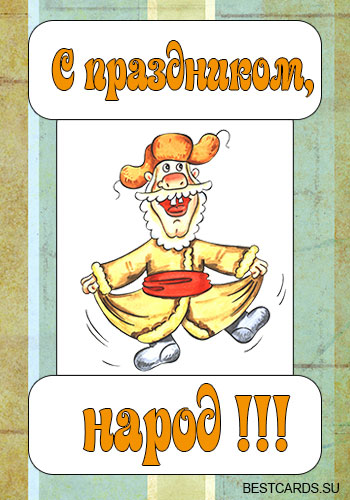 """Поздравительная открытка со смешным мужиком """"С праздником, народ!"""""""